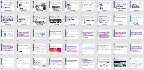 A塾アマゾン輸出専門のネット塾 10月度月刊音声セミナー 369ページのカラー資料(文字びっしり) 1時間41分の音声解説 スポンサーなしの真剣トーク!