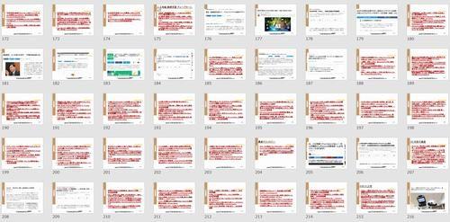 A塾アマゾン輸出専門のネット塾 12月度月刊音声セミナー 207ページのカラー資料(文字びっしり) 1時間05分の音声解説 スポンサーなしの真剣トーク!