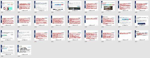 A塾アマゾン輸出専門のネット塾 01月度月刊音声セミナー 205ページのカラー資料(文字びっしり) 1時間02分の音声解説 スポンサーなしの真剣トーク!