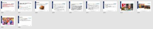 A塾アマゾン輸出専門のネット塾 04月度月刊音声セミナー 312ページのカラー資料(文字びっしり) 1時間18分の音声解説 スポンサーなしの真剣トーク!