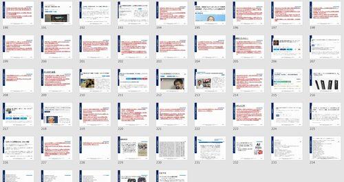 A塾アマゾン輸出専門のネット塾 05月度月刊音声セミナー 261ページのカラー資料(文字びっしり) 1時間10分の音声解説 スポンサーなしの真剣トーク!