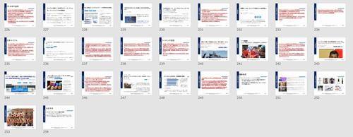 A塾アマゾン輸出専門のネット塾 07月度月刊音声セミナー 287ページのカラー資料(文字びっしり) 1時間05分の音声解説 スポンサーなしの真剣トーク!