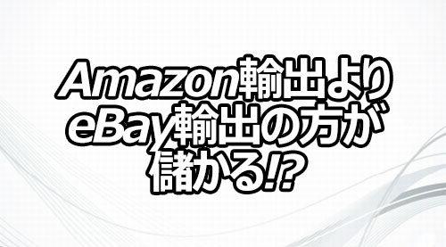 Amazon輸出よりeBay輸出の方が儲かる!?