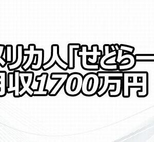 アメリカ人「せどらー」が月収1700万円!