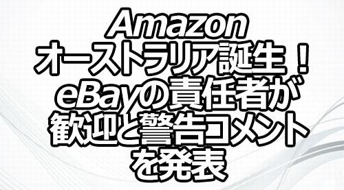 Amazonオーストラリア誕生! eBayの責任者が歓迎と警告コメントを発表