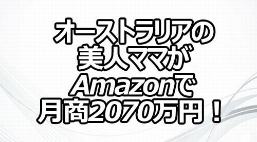 オーストラリアの美人ママがAmazonで月商2070万円!