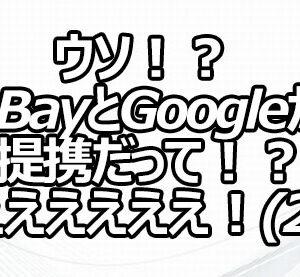 ウソ!? eBayとGoogleが提携だって!?ええええええ!(2)
