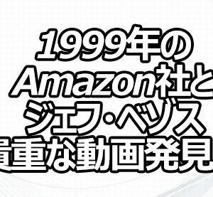 1999年のAmazon社とジェフ・ベゾス 貴重な動画発見!