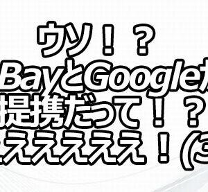 ウソ!? eBayとGoogleが提携だって!?ええええええ!(3)