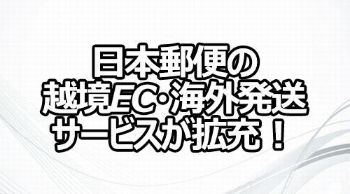 日本郵便の越境EC・海外発送サービスが拡充!