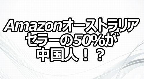 Amazonオーストラリア セラーの50%が中国人!?
