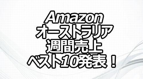Amazonオーストラリア 週間売上ベスト10発表!
