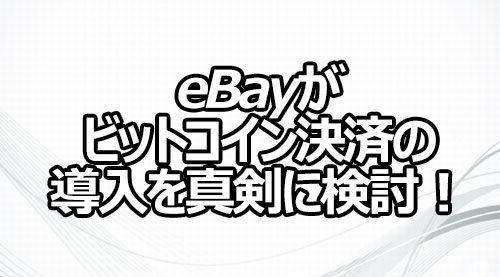 eBayがビットコイン決済の導入を真剣に検討!