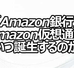 「Amazon銀行」「Amazon仮想通貨」はいつ誕生するのか?