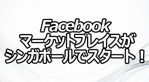 Facebook マーケットプレイスがシンガポールでスタート!