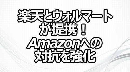 楽天とウォルマートが提携! Amazonへの対抗を強化