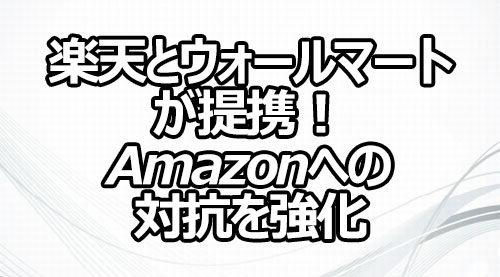 楽天とウォールマートが提携! Amazonへの対抗を強化