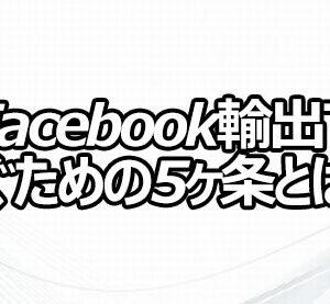 Facebook輸出で稼ぐための「5ヶ条」とは?