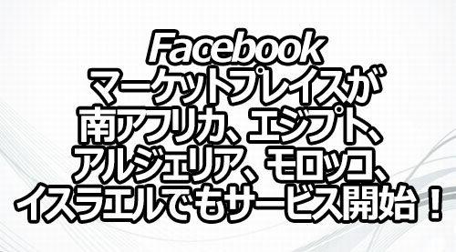 Facebookマーケットプレイスが南アフリカ、エジプト、アルジェリア、モロッコ、イスラエルでもサービス開始!