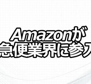 Amazonが宅急便業界に参入!
