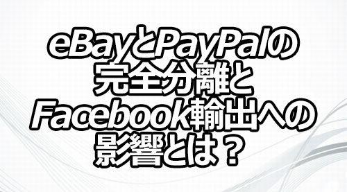 eBayとPayPalの完全分離とFacebook輸出への影響とは?