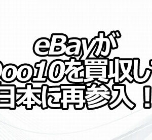 eBayがQoo10を買収して日本に再参入!