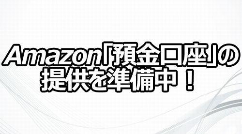 Amazon「預金口座」の提供を準備中!