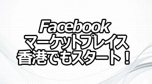 Facebook マーケットプレイス 香港でもスタート!