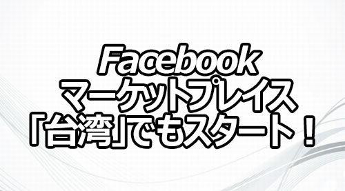 Facebook マーケットプレイス「台湾」でもスタート!