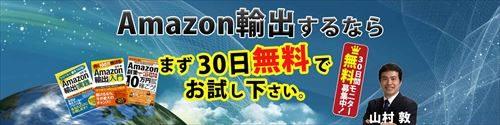 Amazon輸出するならまず30日間無料でお試し下さい A塾Amazon輸出専門のネット塾 30日間無料モニター募集中