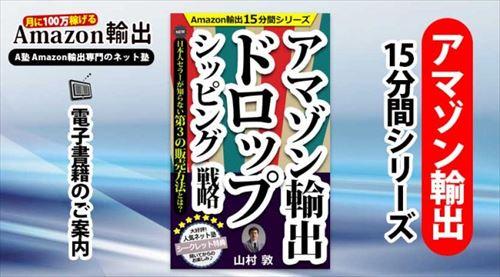 アマゾン輸出ドロップシッピング戦略 日本人セラーが知らない第3の販売方法とは?