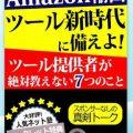 Amazon輸出 ツール新時代に備えよ! ツール提供者が絶対教えない7つのこと
