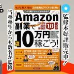 Amazon副業で月に10万円稼ごう! 監修本好評発売中!当塾塾生からも数名が監修