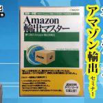 オークファン Amazon輸出セミナー ありがとうございました。