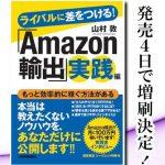 「Amazon輸出 実践」 ライバルに差をつけたいなら!
