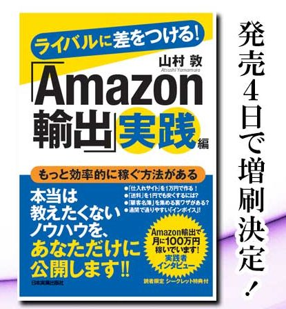 Amazon輸出実践編 発売4日で増刷決定!