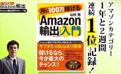 「Amazon輸出 入門編」アマゾンカテゴリー1年と2週間連続1位記録