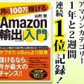 Amazon輸出入門 アマゾンカテゴリー1年と2週間連続一位記録!