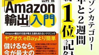 「Amazon輸出 入門」に感謝の声が止まりません!