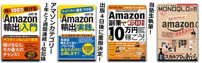 Amazon輸出,Amazonせどり 出版書籍の一部