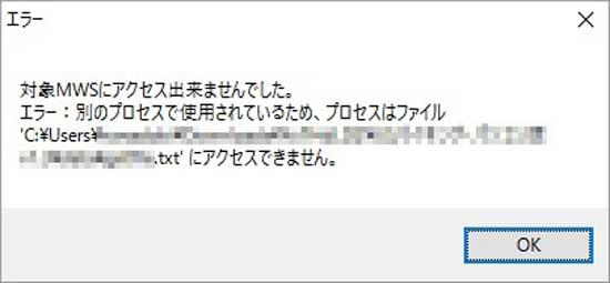 対象MWSにアクセスできませんでした。エラー:別のプロセスで使用されているため、プロセスはファイル'C:\User\***\.txt'にアクセスできません。