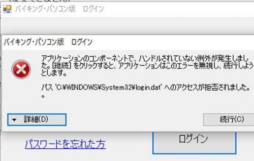 アプリケーションのコンポーネントで、ハンドルされていない例外が発生しました。[継続]をクリックすると、アプリケーションはこのエラーを無視し、続行しようとします。パス'C:\WINDOWS\System32\login.dat'へのアクセスが拒否されました。
