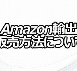 Amazon輸出 販売方法について