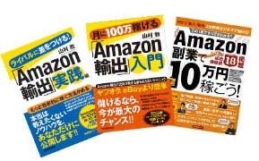 A塾 Amazon輸出専門塾 出版書籍