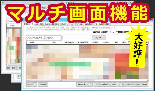 バイキング マルチ画面(特許出願中 オリジナル機能)