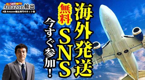 海外発送無料SNS今すぐ参加!
