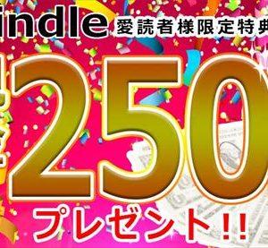 kindle愛読者様限定特典のご案内 現金250円プレゼント!