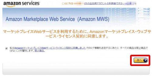 Amazonツール MWS登録手順