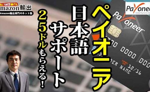 ペイオニア(Payoneer) 日本語サポート 25ドルもらえる!