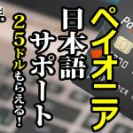 ペイオニア(Payoneer) 銀行口座開設 日本語サポート